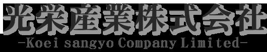 光栄産業 株式会社