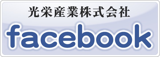 「光栄産業 株式会社」 Facebook